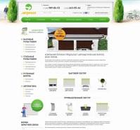 Дизайн сайта Рольставни