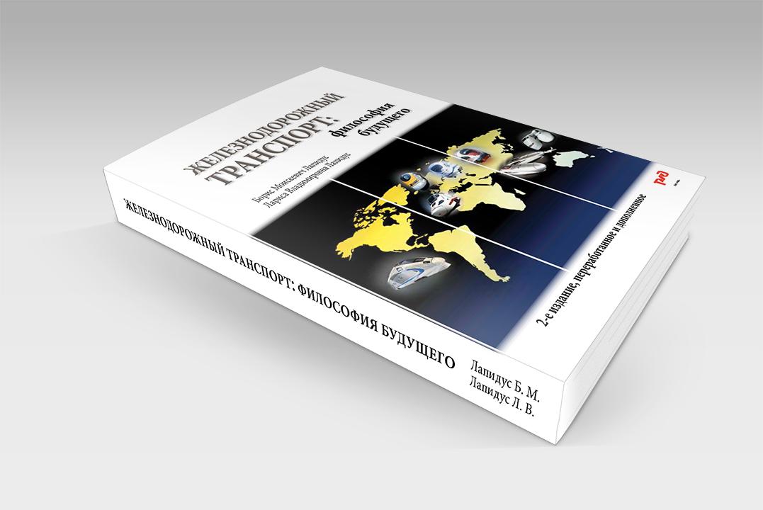 Книга для компании РЖД 232 страницы