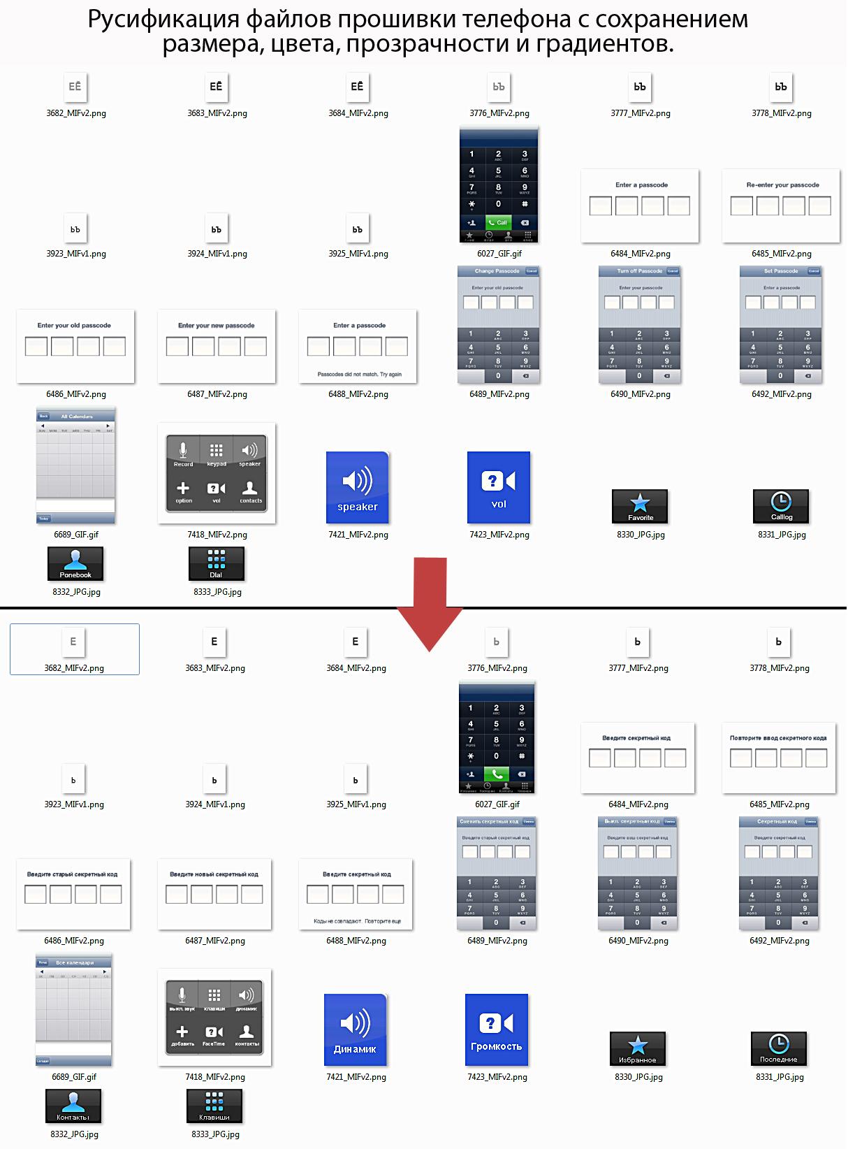 Подготовка изображений для прошивки в iPhone