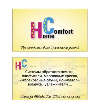 Визитка для фирмы Home Comfort
