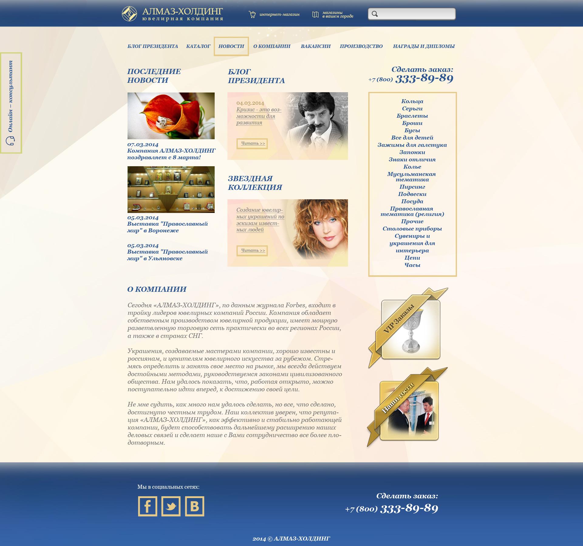 Дизайн сайта для ювелирной компании Алмаз-Холдинг фото f_821531a1d243498a.jpg