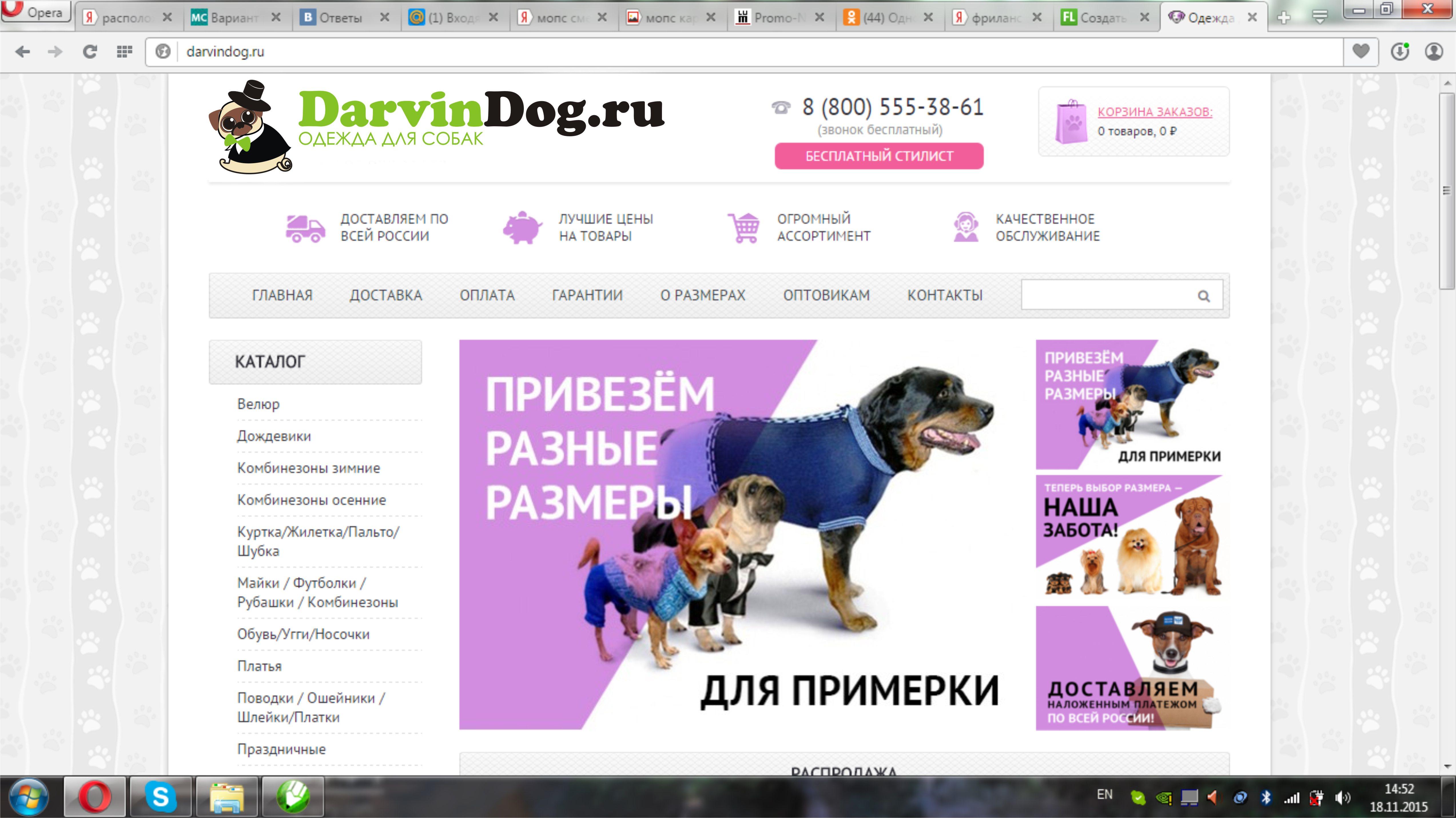 Создать логотип для интернет магазина одежды для собак фото f_801564c8777173f1.jpg
