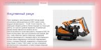Роботы для сноса сооружений(спецтехника)
