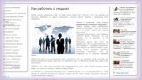 Инвест-Тренд(бизнес тематика)