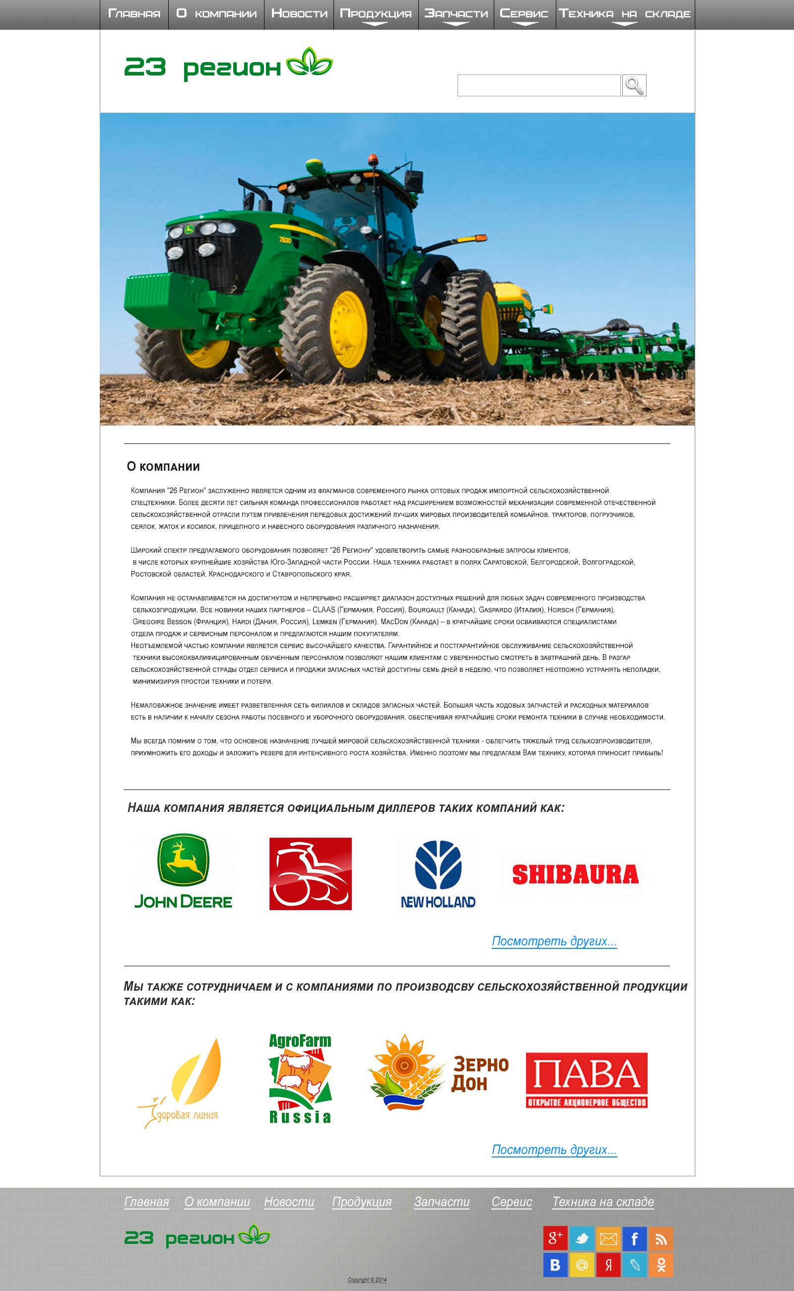Дизайн сайта сельхоз техники фото f_44053a2e532829c8.jpg