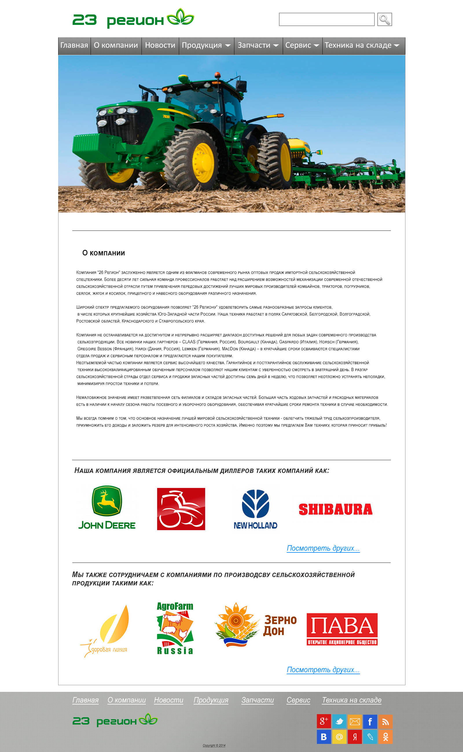 Дизайн сайта сельхоз техники фото f_73653a42eba6e4f8.jpg