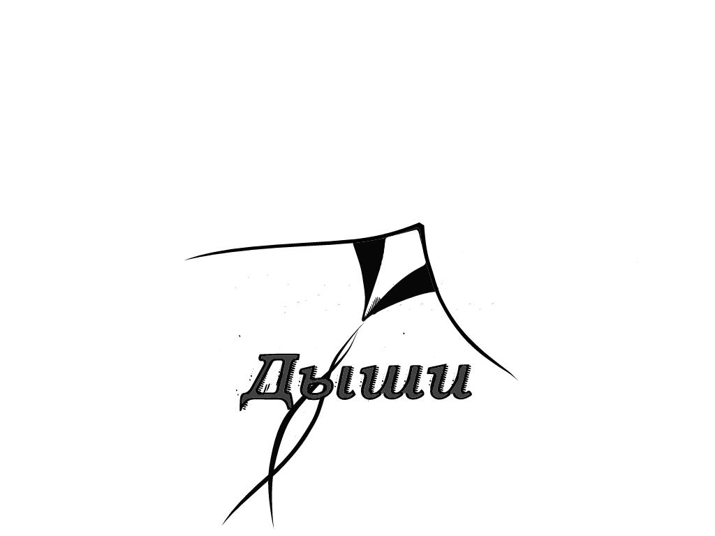 """Логотип для студии """"Дыши""""  и фирменный стиль фото f_41856f28e9137f98.png"""