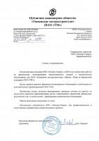 Отзыв о сотрудничестве с ПАО Тюменские моторостроители