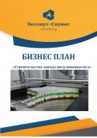 Бизнес-план строительства завода по производству инсулиновых игл