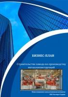 Бизнес-план по строительству завода по производству металлоконструкций