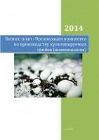 Бизнес-план: Организация комплекса по производству культивируемых грибов (шампиньонов)