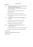 Документирование движения кадров на заводе
