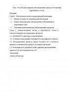 Магистерская работа (МВА): Роль России в мировых интеграционных процессах на примере Европейского Союза