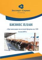 Бизнес-план организации молочной фермы на 100 голов КРС