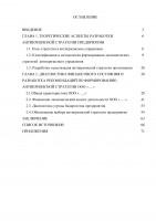 Формирование антикризисной стратегии деятельности предприятия