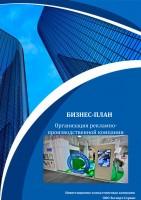 Бизнес-план организация рекламно-производственный фирмы