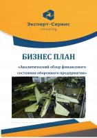 Аналитический обзор о финансовом состоянии системообразующего предприятия (оборонная отрасль)