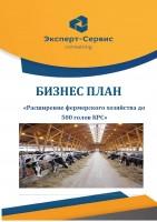 Расширение действующего фермерского хозяйства до 500 голов КРС