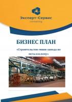 Инвестиционный меморандум по строительству мини-завода по переработке металлолома
