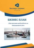 Инвестиционный проект по рыбодобыче