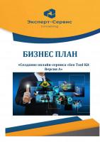 Бизнес-план IT-ресурса «Seo Tool Kit Версия А» («SeoKitA»)