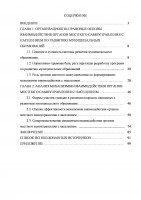 Оценка механизмов взаимодействия органов местного самоуправления с населением