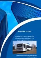 Финансово-экономическое обоснование приобретения автотранспортной техники