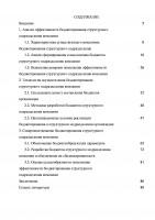 Совершенствование бюджетного планирования в ПАО  «Сургутнефтегаз»