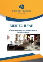 Бизнес-план организации кафе по франшизе