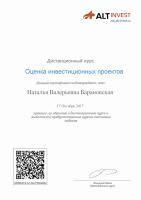 Сертификат по оценке инвестиционных проектов от Альт-Инвест, г. Москва