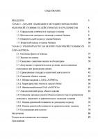 Оценка рыночной стоимости предприятия ПАО Алроса