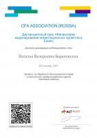 Сертификат по финансовому моделированию в Ексель от Альт-Инвест