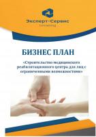 Бизнес-план строительства медицинского реабилитационного центра