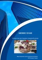 Бизнес-план открытия ресторана северной кухни