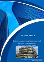Бизнес-план строительство базы по производству железобетонных опор