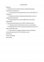 Разработка предложений по повышению эффективности управления рекламной деятельности на предприятии