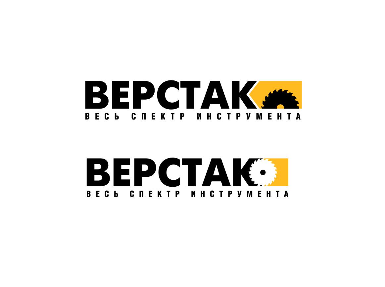 Логотип магазина бензо, электро, ручного инструмента фото f_3455a1195b1cbebc.jpg