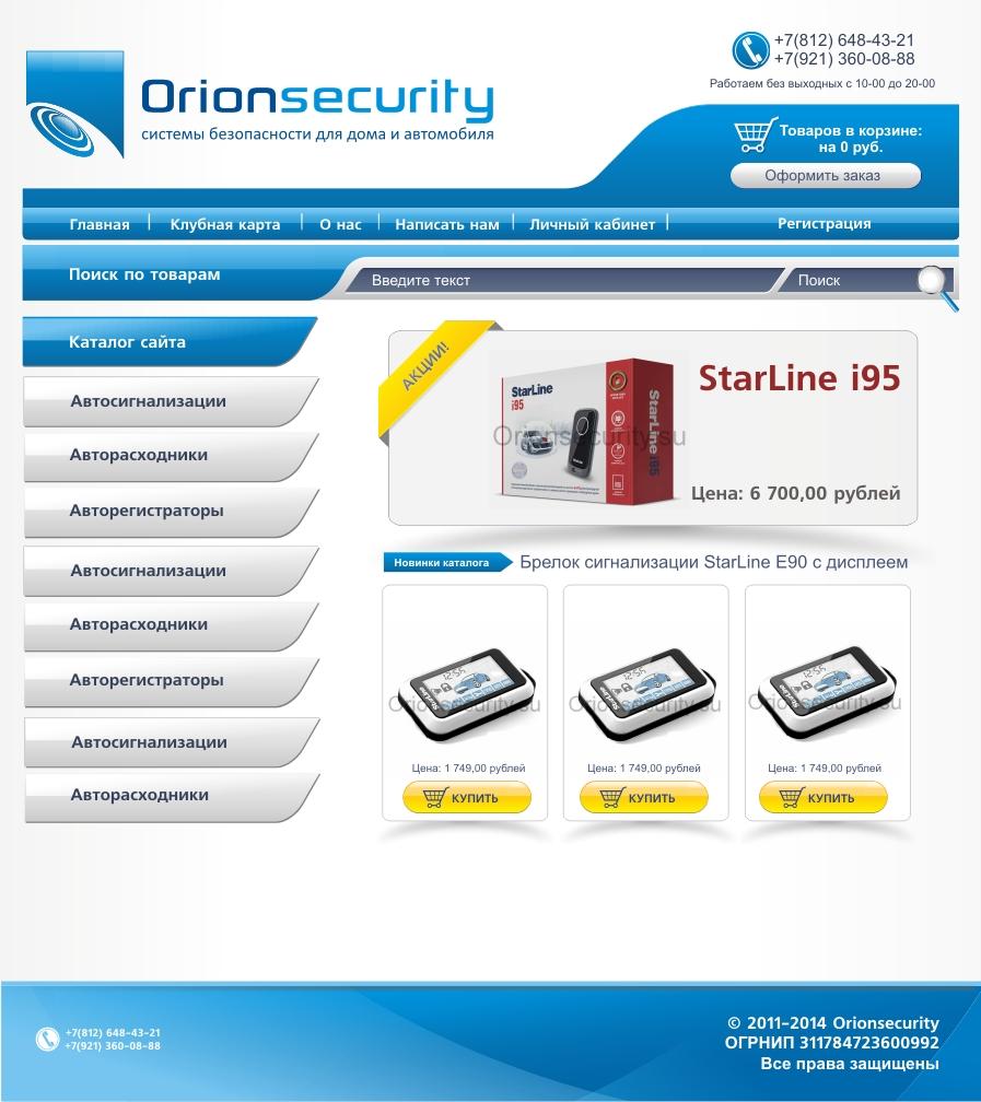 дизайн сайта ORION SEQURITY