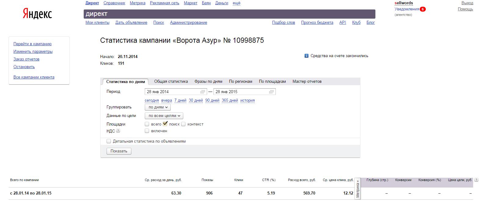 """Рекламная кампания """"Ворота Азур"""""""