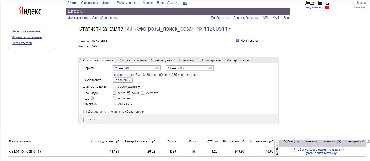 """Рекламная кампания """"Эко Розы 2"""""""