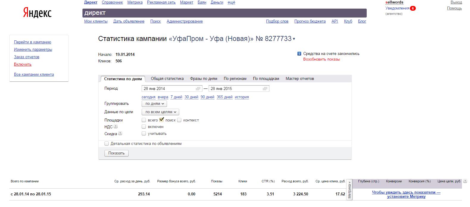 """Рекламная кампания """"УфаПром"""""""