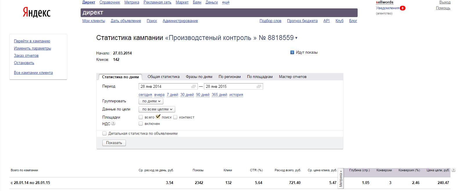 """Рекламная кампания """" ПР Контроль"""""""