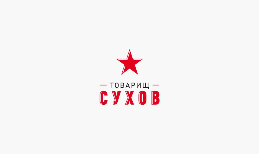 "Разработка логотипа для сухой мойки ""Товарищ Сухов"" фото f_92653fda0cb315da.jpg"