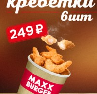 MaxxBurger