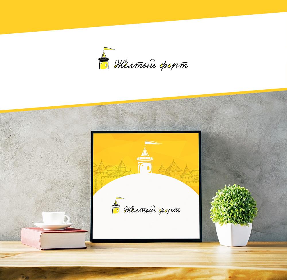 Логотип «Жёлтый форт»