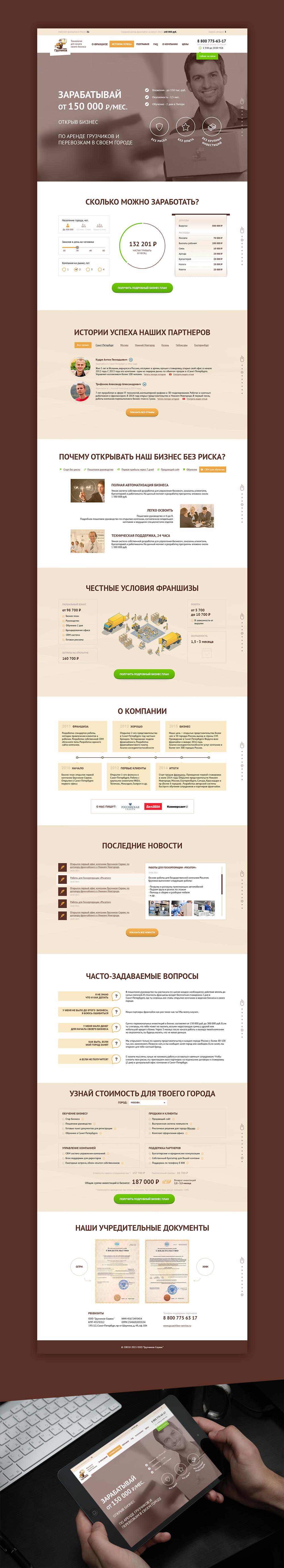 Дизайн Landing Page «Сервис Грузчиков»