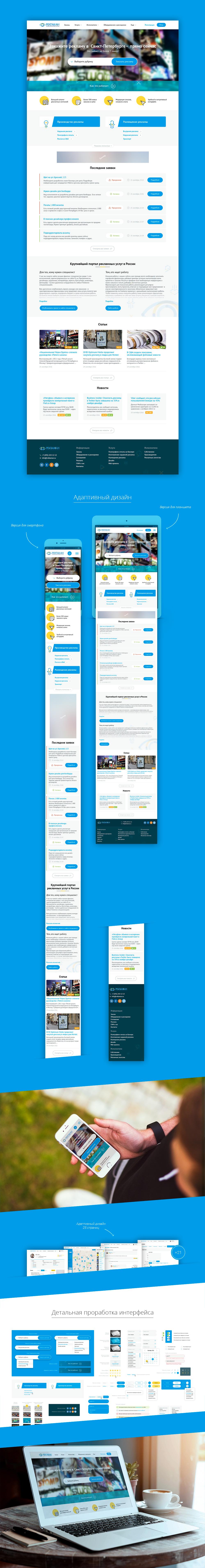 Адаптивный дизайн рекламного портала «Рекламан»