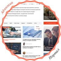 Адаптивный дизайн портала «eMagnat»