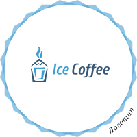 Логотип «Ice Coffee»