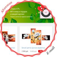 Адаптивный дизайн e-mail письма  «Картина-Рус»